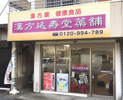 漢方延寿堂薬舗、開店