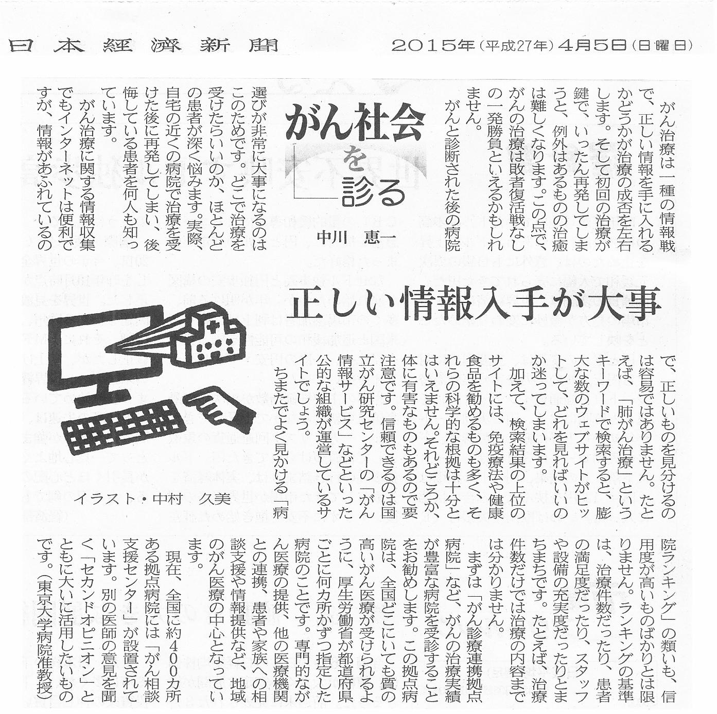 平成27年4月5日の日本経済新聞に、東京大学放射線科の中川恵一先生が連載されている「がん社会を診る」のコーナーに「正しい情報入手が大事」と題する記事が掲載されていました。